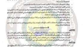 محافظ شمال سيناء يقرر تخفيض نسبة 25% لمخالفات البناء