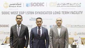 بنكا «مصر والعربي الأفريقي» يوقعان عقد تمويل بـ1.57 مليار جنيه لـ «سوديك وست»