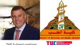 """""""طب عين شمس"""" ضمن أفضل 200 كلية عالميا بتصنيف التايمز البريطاني"""