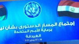 انطلاق اجتماعات المسار الدستوري الليبى برعاية الأمم المتحدة في الغردقة