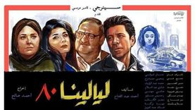 """إياد نصار عن """"ليالينا 80"""": كان له جمهور ولكن مكسرش الدنيا"""