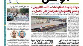 """تقرأ غدا.. جولة جديدة لمفاوضات """"السد الإثيوبي"""" ومصر والسودان تعترضان على """"الملء"""""""