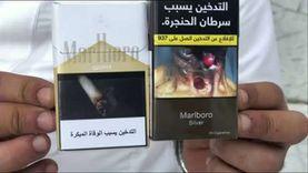 شركات السجائر الأجنبية تستعجل «الصحة» في الصور التحذيرية الجديدة