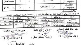 جدول امتحانات الدور الثاني للشهادة الإعدادية بشمال سيناء: تبدأ 10 أغسطس