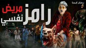مصدر يوضح: هل يطارد مصاصو الدماء رامز جلال في برنامجه خلال رمضان؟