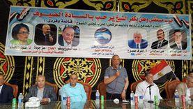 """صور.. """"مستقبل وطن"""" ينظم مؤتمرا لدعم مرشحيه بكفر الشيخ"""