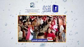 طارق شوقي يهنئ مدرسة الغريب بالفيوم لفوزها بمسابقة تحدي القراءة العربي