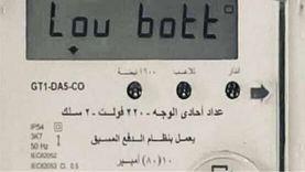 «الكهرباء»: العداد الكودي برقم وليس باسم الشخص لحين تقنين وضع وحدته