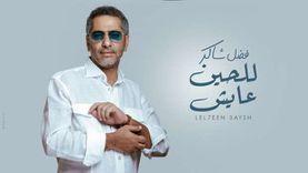 """الفنان فضل شاكر يطلق أغنيته الجديدة """"للحين عايش """""""