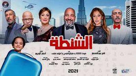 في خامس يوم عرض.. فيلم «الشنطة» لبيومي فؤاد يحقق 17 ألف جنيه