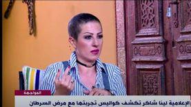 عن تجربتها مع السرطان.. لينا شاكر: أصحابي وقفوا جمبي ومحدش خذلني