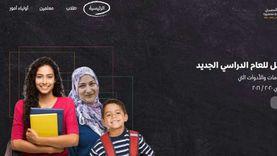 تشمل الجدول الدراسي والمواد.. معلومات عن منصة التعليم المصري