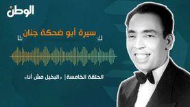 الحلقة الخامسة| «البخيل مش أنا».. سيرة أبو ضحكة جنان