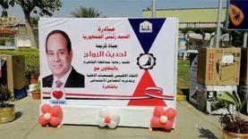 محافظ القاهرة يمنح أجهزة منزلية وكهربائية للمقبلين على الزواج