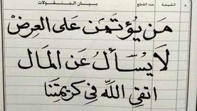 داعية: «من يؤتمن على العرض لا يُسأل عن المال» باطلة.. هذا مهر بنت النبي
