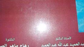 عاجل.. حظر كتاب بـ«تربية طنطا» يضع حسن البنا وسيد قطب ضمن الأبطال والزعماء