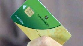 شروط تحويل بطاقة التموين من محافظة إلى أخرى.. «منها تغيير محل الإقامة»