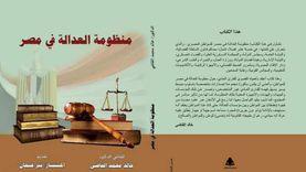 """هيئة الكتاب تصدر """"منظومة العدالة في مصر"""" لخالد القاضي"""