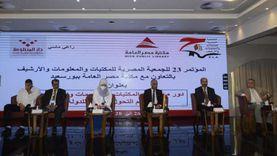 كل ما تريد معرفته عن مؤتمر الجمعية المصرية للمكتبات والمعلومات