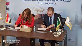 """""""الصناعات الهندسية"""" يوقع بروتوكولا مع شركةسعوديةلنفاذ الصادرات المصرية"""