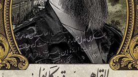 جنازة أم كلثوم وظهور عادل إمام في الحلقة الأولى من مسلسل القاهرة كابول