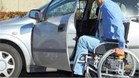 تسهيلات جديدة لاستيراد سيارات «المعاقين»: 20 مليون مستفيد من القرار