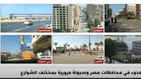 """فيديو.. """"إكسترا نيوز"""" تكذب الإخوان بشأن التظاهرات: """"شوارعنا فاضية"""""""