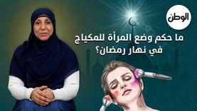 ما حكم وضع المرأة للمكياج في نهار رمضان؟