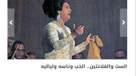 صوت القاهرة: نمتلك حقوق أغاني أم كلثوم ونتخذ اللازم ضد المخالفين
