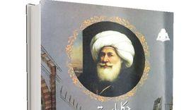 هيئة الكتاب تُصدر «حكايات من زمن الوالي» عن كواليس حُكم «محمد علي»