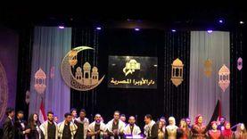 25 حفلا رمضانيا و3 دول عربية وإسلامية احتفلوا بالشهر المعظم في الأوبرا