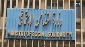«التضامن»: 11 مليون من ذوي الإعاقة في مصر