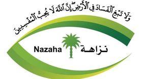 تفاصيل تحقيق «مكافحة الفساد» بالسعودية: قضايا بملايين الريالات
