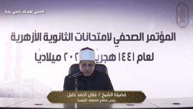 14 حالة غش بتفاضل الثانوية الأزهرية ورئيس القطاع: ابتعدوا عن التضليل