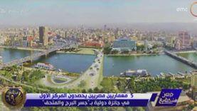 فريق مشروع ربط المتحف المصري بالبرج: تكلفته قليلة ويحيي معالم القاهرة