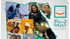 التخطيط تنجح في إدراج «حياة كريمة» ضمن «التنمية المستدامة» بالأمم المتحدة