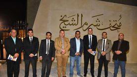 """""""شعبة السياحة"""" تبحث الترويج لمتحف شرم الشيخ"""