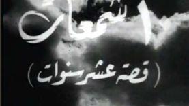 10 شمعات.. فيلم سرد قصة أول عشر سنوات على ثورة 23 يوليو بالأرقام