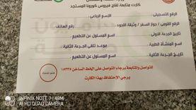 صور حقنة لقاح كورونا لأطباء مستشفى أبوخلفية وإقرار الموافقة