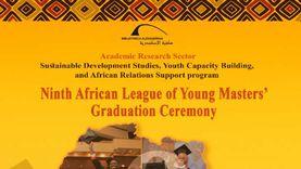 تخرج الطلاب الأفارقة بمكتبة الإسكندرية بحضور وزير التعليم والسفراء