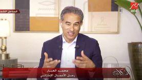 محمد العبار: النشاط العقاري في مصر هو الأفضل عالميا رغم كورونا