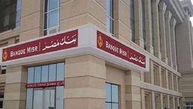 شهادات استثمار بنك مصر بالعملة المحلية والأجنبية: 7 أنواع