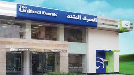 مفاجأة في شهادة مليونير المصرف المتحد: الفائز «ميت» واشتراها بـ100 جنيه من 19 سنة