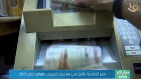 مصر الخامسة عالميا في استقبال التحويلات المالية خلال 2020 (فيديو)