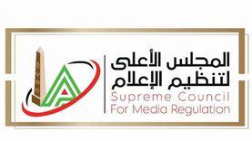 الأعلى للإعلام يعتمد الشعار الرسمي الجديد للمجلس
