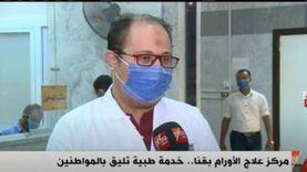 """Extra news"" من داخل مركز علاج الأورام بقنا.. يخدم 3 محافظات"