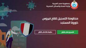 خطوات الدخول على موقع تسجيل لقاح كورونا في مصر