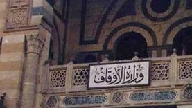 وزارة الأوقاف: نحافظ على بيوت الله لأنها أمانة دينية ووطنية