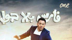 مصطفى قمر يكشف تفاصيل مسلسله الكوميدي وبرنامجه الجديد في رمضان