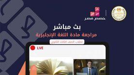 التعليم لـ«طلاب 3 ثانوي»: تابعوا مراجعة الإنجليزي على حصص مصر غدا